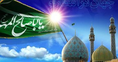 سند نماز مسجد مقدس جمکران چیست؟