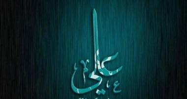 چگونه شیعه واقعی حضرت علی ـ علیه السّلام ـ باشیم؟