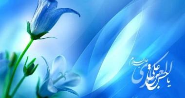 امام عسکری علیه السلام و تحکیم مرجعیت