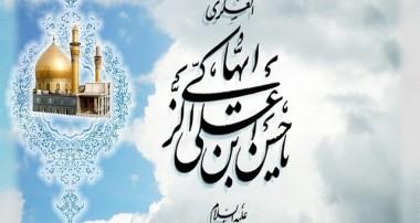پاسداری از حریم عقاید و سیره امام عسکری (علیه السلام)