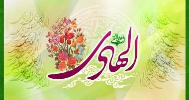 روشهای تربیتی از دیدگاه امام هادی(علیه السلام)