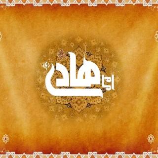 سفرها و ارتباطات امام هادی(علیه السلام) – قسمت ۱