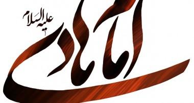 شعر موثر امام هادی (ع)