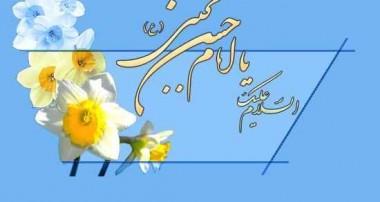 در کرانه کرامت امامحسن(علیه السلام)