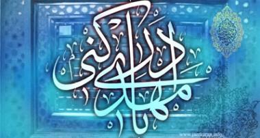 دعا برای امام عصر ـ عجل الله تعالی فرجه الشریف ـ