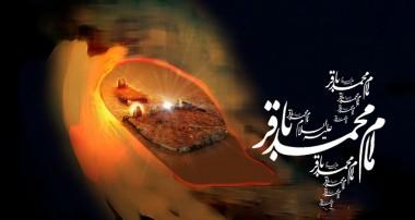 دوران امام باقر (علیه السلام) و شاخصه ی آن(۱)