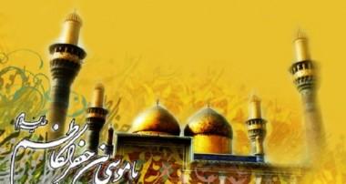 نقش امام موسی کاظم علیه السلام در گسترش فرهنگ و تمدن اسلامی (۱)