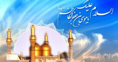 کرامت امام کاظم(ع)