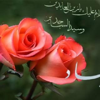 جلوههایی از سخنان امام سجاد (علیه السلام)