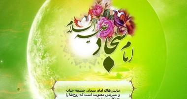 دعای امام سجاد (ع) هنگام حلول ماه رمضان