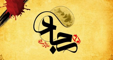 مبارزات سیاسی و اجتماعی امام سجاد (ع)