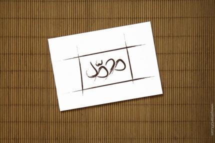 mohamad (10)