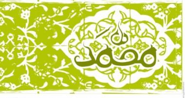 گسترش اسلام در جزیره العرب