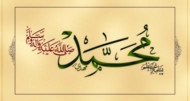 مدینه نخستین مرکز علوم اسلامی