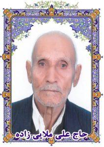 اطلاعیه سومین هفته درگذشت مرحوم حاج علی ملایی زاده