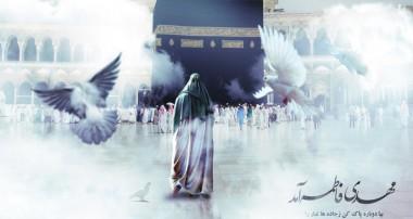 حضرت مهدى (عج) روح حج (۱)