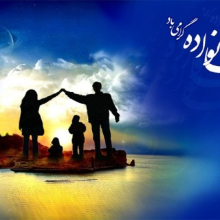 اثربخشی رعایت آموزه های اخلاق اسلامی در کارآمدی خانواده (۳)
