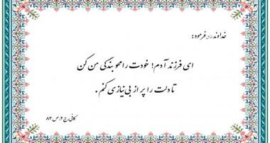 مبانی مکتب تربیتی و اخلاقی اسلام از منظر نهج البلاغه (۳)