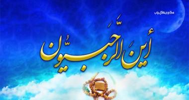 اعمال ماه مبارک رجب