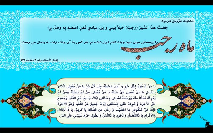 رجب (2)