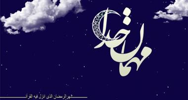 ماه مبارک رمضان در آینه روایات (۲)