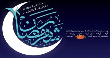 نکاتی ناب در روزه و رمضان
