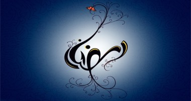 ماه مبارک رمضان در آینه روایات (۱)