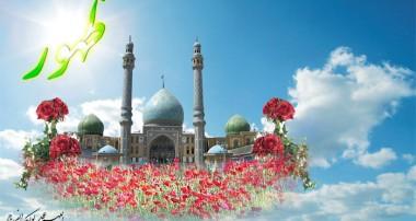 مسجد جمکران، کانون هدایت