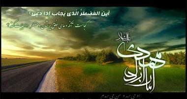 آمدن عیسى(ع) از آسمان و یارى امام مهدى(ع): از دیدگاه قرآن