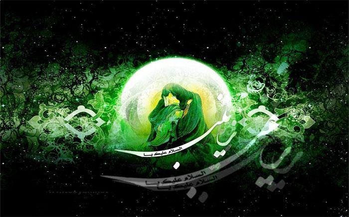 حضرت زینب (1)