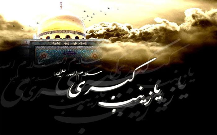 حضرت زینب (2)