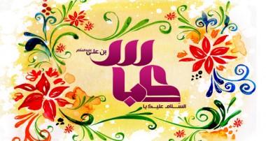 حضرت عباس (ع) در نگاه امام صادق (ع)