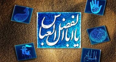 جستارى درباره کنیه ها و لقب هاى حضرت عباس (ع)