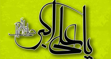 حماسه حضرت علی اکبر (ع) در کربلا