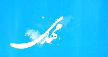 آیاغایب شدن امام زمان (عج) در روایات صحیح شیعه پیش بینی شده است؟