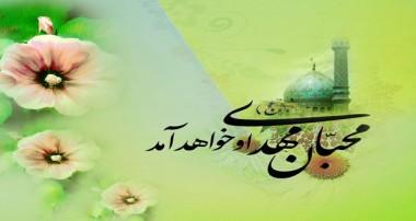 تشرف دو سید از خراسانی