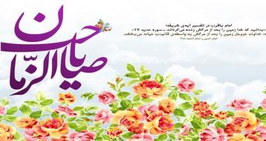 وادی السلام ، حریم وصال (۱)