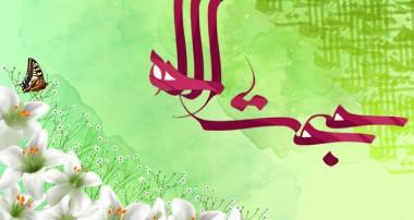 تشرف حاج سید خلیل تهرانى