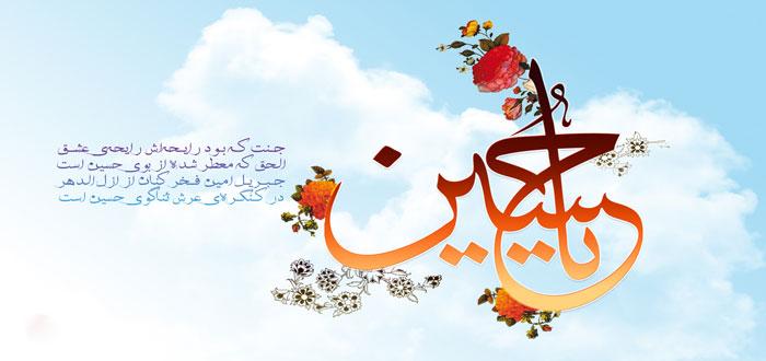 hazrat hossein as (1)