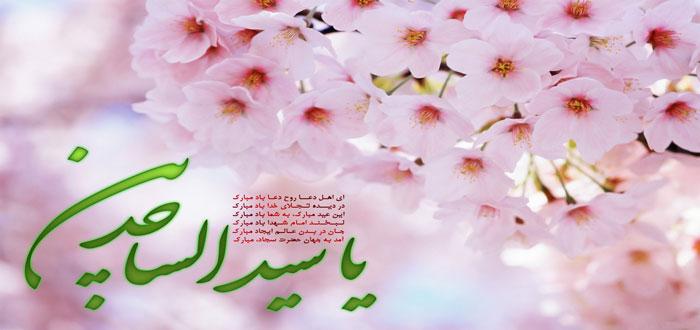 hazrat sajad as (2)