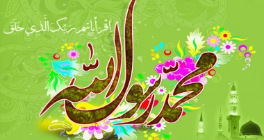 از پیامبر اسلام، بدون تعصّب
