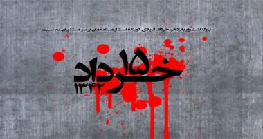 ویژه قیام خونین پانزدهم خرداد