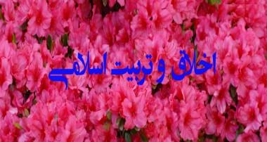 بررسی معیارهای هفت گانه جرمی بنتام با تکیه برآموزه های اسلامی(۲)