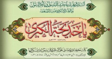 نگاهى به ویژگى هاى رفتارى اولین بانوى مسلمان نسبت به پیامبر (ص)