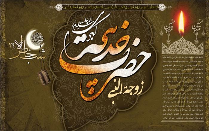 hazrat-khadije (3)