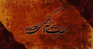 حضرت خدیجه سلام الله علیها یکی از چهار زن کامل دنیا