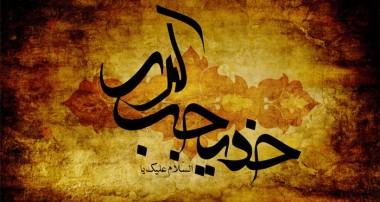 حضرت خدیجه(علیها السلام) مادر امّت