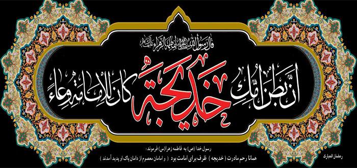 hazrat-khadije-vijeh