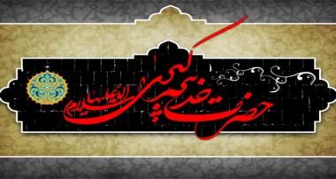 مقام حضرت خدیجه در پیشگاه خدا و رسول اکرم (ص)
