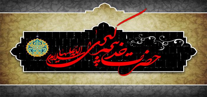 hazrat-khadije-vijeh1